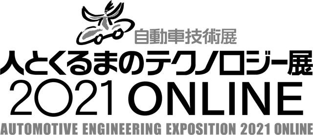 人とくるまのテクノロジー展 2021(オンライン)