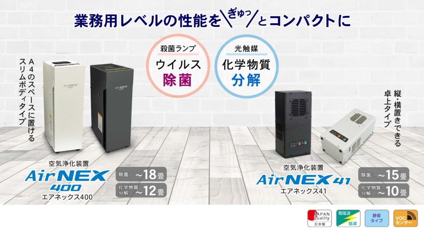 【除菌・脱臭・化学物質分解】空気浄化装置 AirNEX(エアネックス)